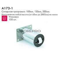 Мебельная опора из 50 мм. трубы